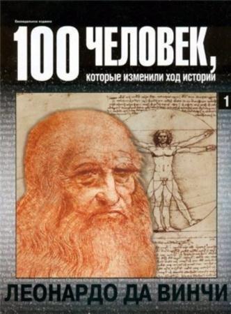100 человек, которые изменили ход истории (100 выпусков) (2008-2009)