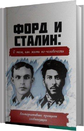 Коллектив авторов - Форд и Сталин о том, как жить по-человечески (Аудиокнига)