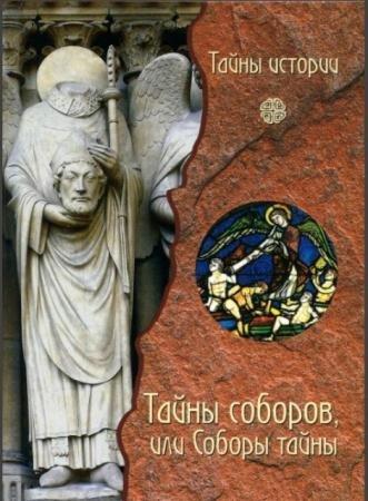 Анджела Черинотти - Тайны соборов, или Соборы тайны (2007)