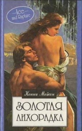 Конни Мейсон - Собрание сочинений (37 книг) (1993-2016)