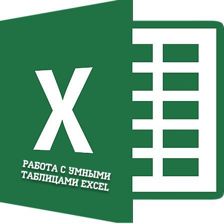 Работа с умными таблицами Excel (2016) WEBRip