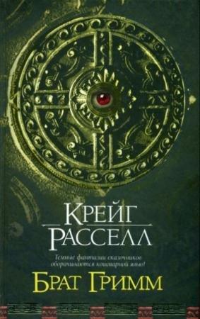 Крейг Расселл - Собрание сочинений (4 книги) (2006-2011)