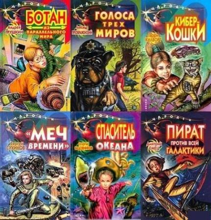 Чародеи (36 книг) (1999-2001)