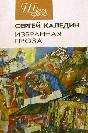Каледин Сергей - Избранная проза (Аудиокнига)