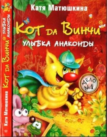 Екатерина Матюшкина - Кот да Винчи. Улыбка Анаконды (2006)