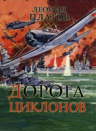 Леонид Платов - Собрание сочинений (28 произведений) (1938-2013)