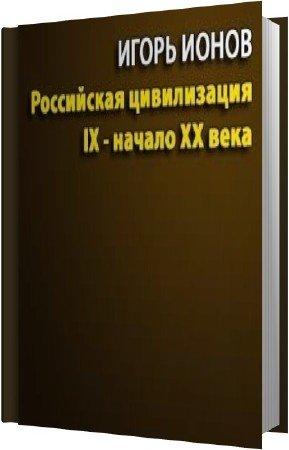 Ионов Игорь - Российская цивилизация. IX - начало XX века (Аудиокнига)