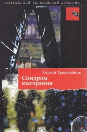 Сергей Трахименок - Собрание сочинений (11 произведений) (1991-2016)