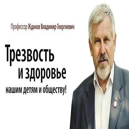 Жданов В. Г. Всё об алкоголе. Секретное знание! (2016) WEBRip