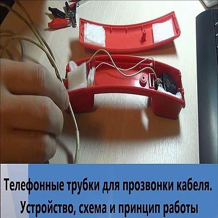 Телефонные трубки для прозвонки кабеля. Устройство, схема и принцип работы (2016) WEBRip