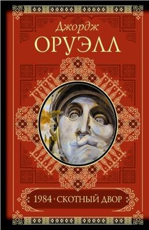 Золотой фонд мировой классики (9 книг) (2002-2012)