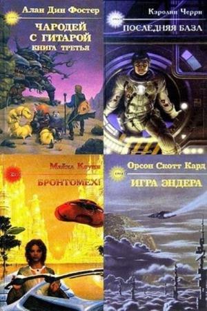 Спектр (17 книг) (1995)