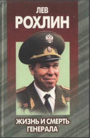 Андрей Антипов - Лев Рохлин. Жизнь и смерть генерала (1998)