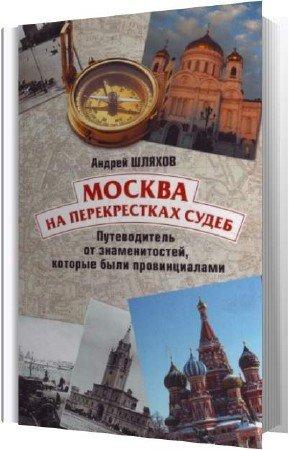 Шляхов Андрей - Москва на перекрестках судеб (Аудиокнига)