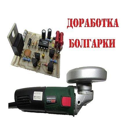 Плавный пуск для болгарки с регулятором оборотов (2016) WEBRip