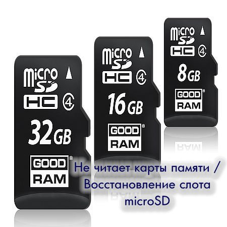 Не читает карты памяти / Восстановление слота microSD  (2016) WEBRip