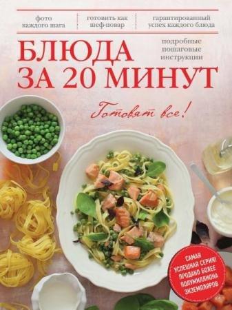 Антон Кабанов - Блюда за 20 минут (2014)
