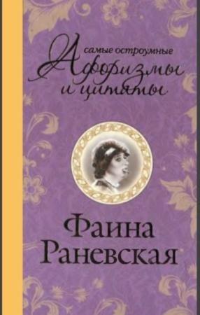 Фаина Раневская - Собрание сочинений (30 книг) (1985-2015)