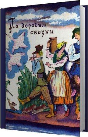 Коллектив - По дорогам сказки (Аудиокнига)