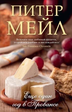 Питер Мейл - Собрание сочинений (14 книг) (2008-2016)