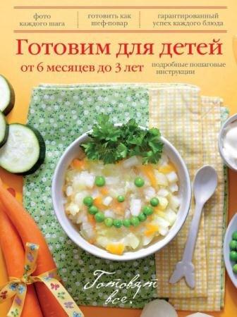 Юлия Бразовская - Готовим для детей от 6 месяцев до 3 лет. Подробные пошаговые инструкции (2013)