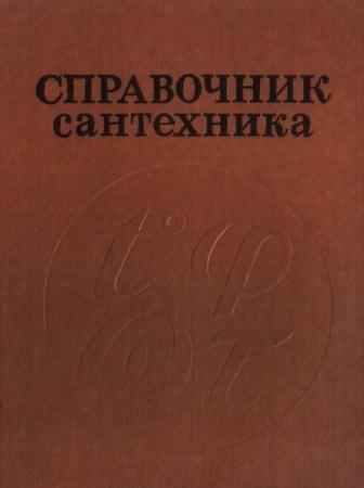 В.В. Медведев - Справочник сантехника (1987)