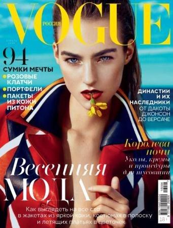 Vogue №4  (апрель /  2016) Россия