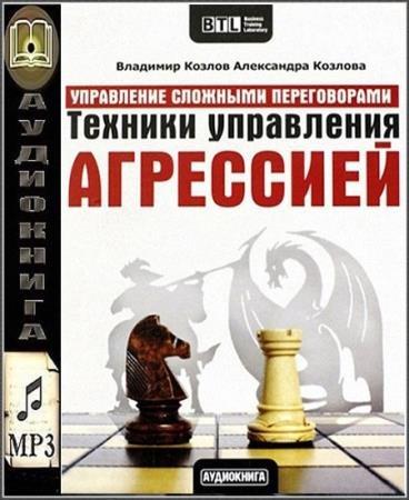 Козлова Александра, Козлов Владимир - Техники управления агрессией (Аудиокнига)