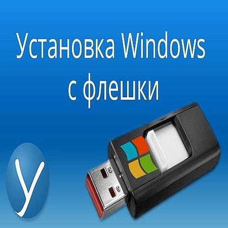 Как установить и активировать Windows c флешки (2016) WEBRip