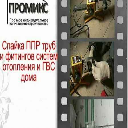 Пайка ППР труб отопления и водоснабжения дома (2016) WEBRip