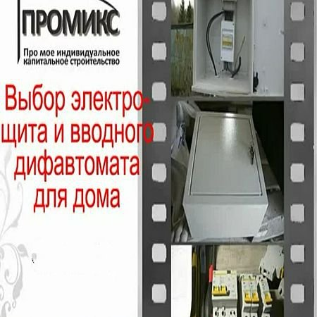 Выбор электрощита и дифавтомата для дома (2016) WEBRip