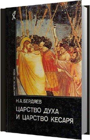 Бердяев Николай - Царство духа и царство кесаря (Аудиокнига)