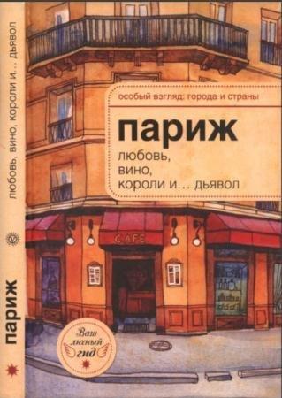Особый взгляд. Города и страны (7 книг) (2013-2015)