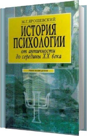 Ярошевский Михаил - История психологии от античности до середины ХХ веков (Аудиокнига)