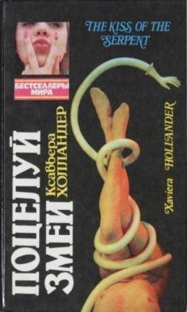 Бестселлеры мира (41 книга) (1992-1997)