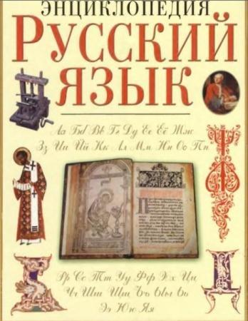 Русский язык. Энциклопедия (1997)