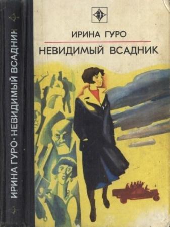 Стрела (129 книг) (1969-2006)