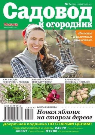 Садовод и огородник №5  (март /  2016)