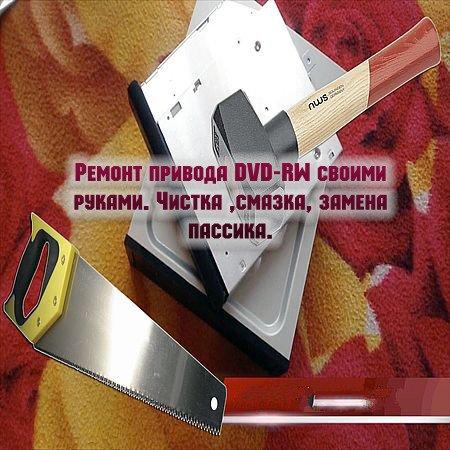 Ремонт привода DVD-RW своими руками. Чистка ,смазка, замена пассика (2016) WEBRip