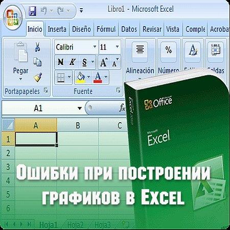 Ошибки при построении графиков в Excel (2016) WEBRip