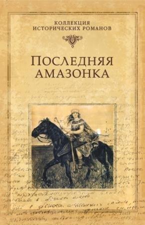 Серия исторических романов (14 книг) (2010-2016)