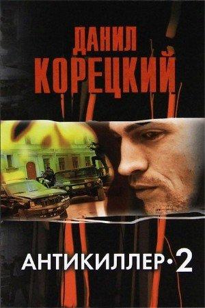 Корецкий Данил - Антикиллер 2 (Аудиокнига)