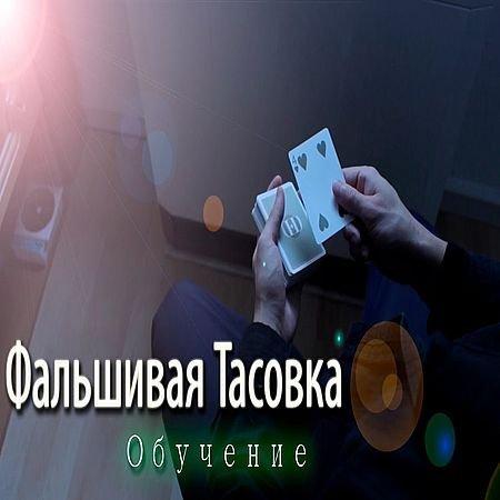 Фальшивая тасовка карт (2016) WEBRip