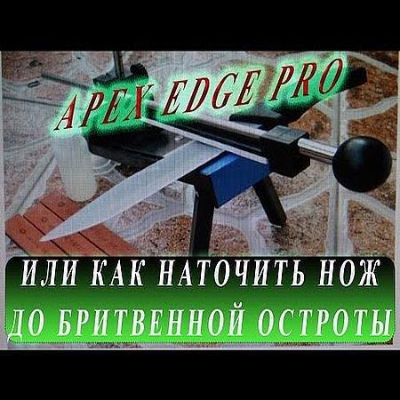 Заточка ножа до состояния бритвы или что такое Apex Edge Pro (2016) WEBRip