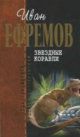 Отцы-Основатели. Легенды фантастики + Русское пространство (148 книг) (2003-2016)