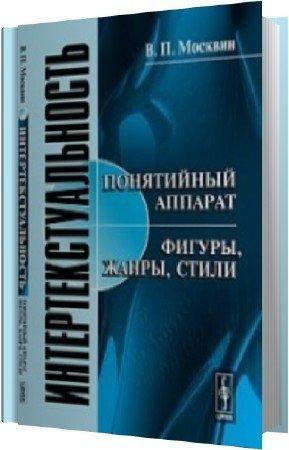 Москвин Василий - Интертекстуальность (Аудиокнига)