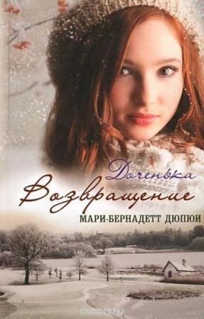 Мари-Бернадетт Дюпюи - Собрание сочинений (6 книг) (2012-2016)