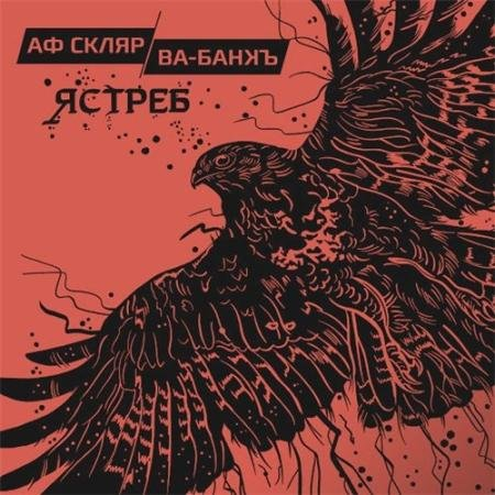 А.Ф. Скляр и ВА-БАНКЪ - Ястреб (2016)