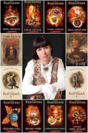 Татьяна Корсакова - Собрание сочинений (34 книги) (2007-2016)
