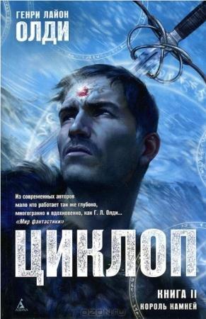 Азбука-фэнтези (10 книг) (2012-2015)